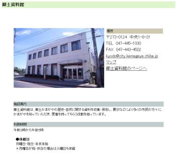 鎌ヶ谷市郷土資料館