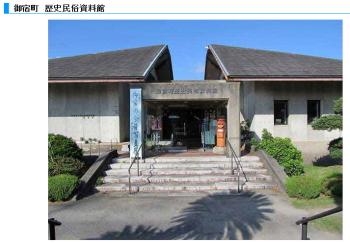 御宿町 歴史民俗資料館