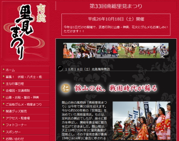 10月の千葉県の祭り、イベント 2014
