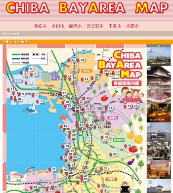 千葉ベイエリア観光ガイドマップ