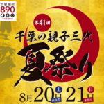第41回 千葉の親子三代夏祭り 8月20日、21日