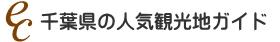 千葉県の人気スポット 観光地ガイド