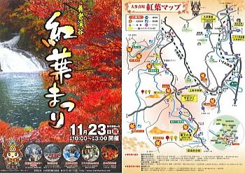 11月の千葉県の祭り、イベント 2014