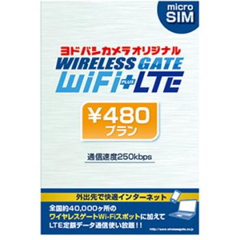ヨドバシカメラ ワイヤレスゲート WiFi+LTE SIMカード・パッケージ
