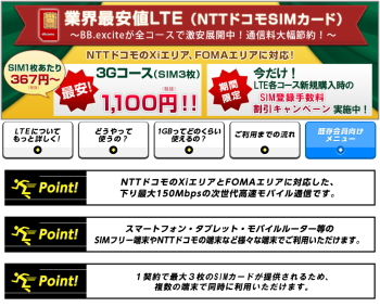 BB.exciteモバイルLTE 【3Gコース】【3Gコース(SIM3枚)】 新規申し込み終了