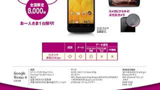 イオンのスマートフォン 月額2,980円 データ通信・音声通話