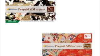 来日した外国人のためのSIM自動販売機 成田空港