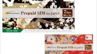 成田空港で買えるプリペイドSIM 設定