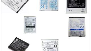 スマホの電池パック、充電できない時にどうする? 電池パックの購入方法