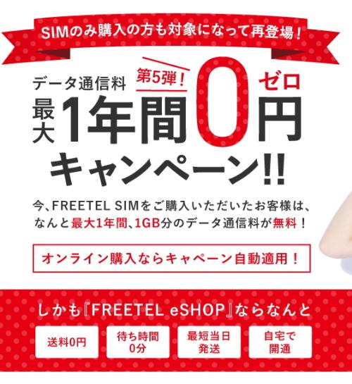 SIMフリー端末代だけで1年間通信できるフリーテルのキャンペーン