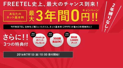 3年間データ通信1GBが200円で使えるフリーテルのキャンペーン