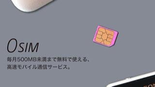 ポケモンGOに最適なSIMカード ポケモンGO専用として
