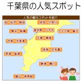 千葉県の人気スポット