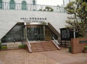 吉澤野球博物館