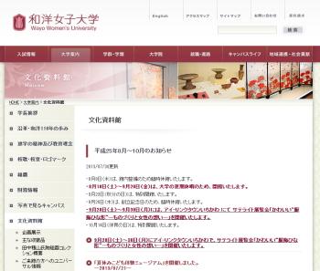 和洋女子大学文化資料館