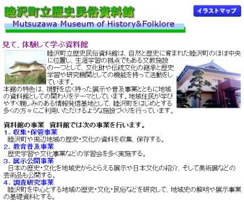 睦沢町立歴史民俗資料館