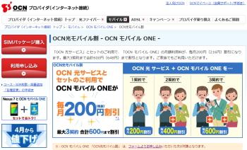 「OCN光モバイル割」で、さらに200円/月、安くする