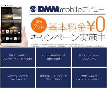 DMM mobile データSIMプラン 1GB