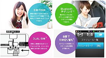 新品 SIMフリーのスマホ 1万円で購入 Covia FLEAZ F4S
