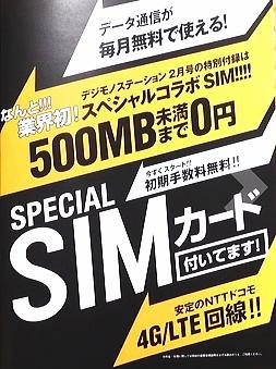 格安SIM 「デジモノステーション 2016年02月号」についているSIMがかなり良い