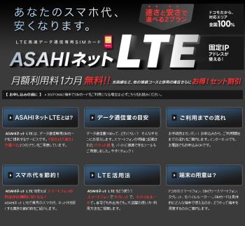 ASAHIネット LTE 1ギガプラン