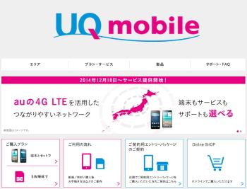 UQ mobile データ高速プラン