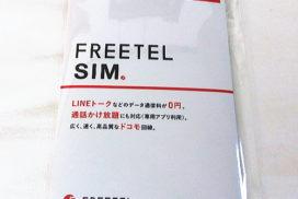 フリーテルSIMパッケージを申し込んでみた